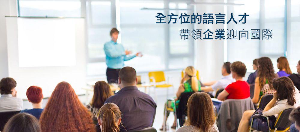 全方位的語言人才,帶領企業迎向國際