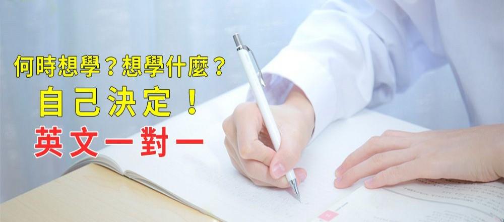 英文一對一個別班 成人英文 專業英語補習班